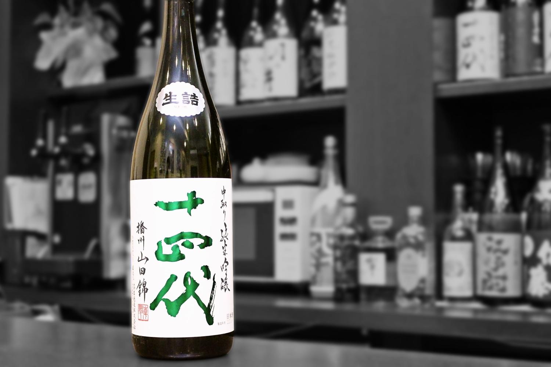 十四代純米吟醸播州山田錦202005-001