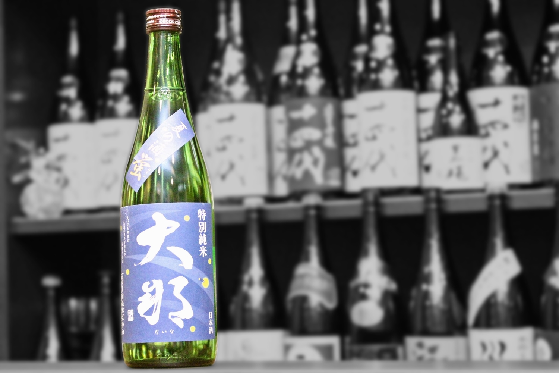 大那夏の酒蛍特別純米202006-001