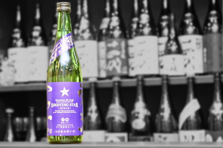 栄光富士ShootingStar純米吟醸無濾過生202006-001