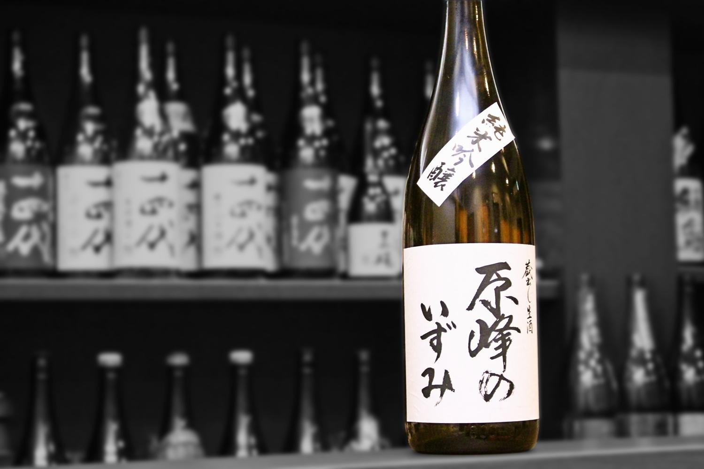 原峰の泉純米吟醸生202006-001