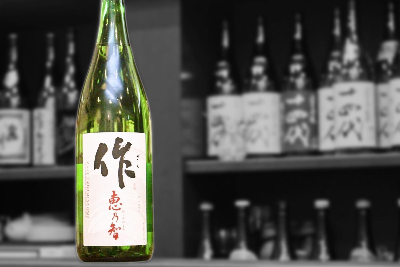 作恵乃智純米吟醸202007-001