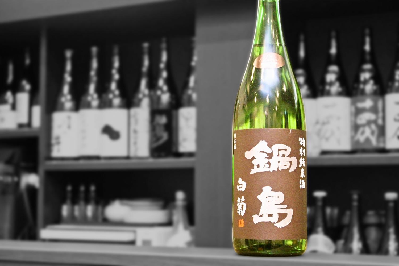 鍋島特別純米クラシック白菊202006-001
