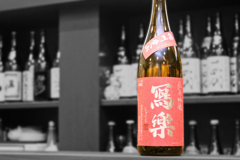 写楽純米吟醸播州愛山202007-001