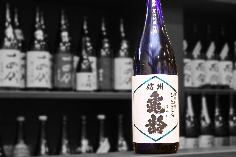 信州亀齢夏の純米吟醸202007-001