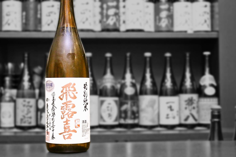 飛露喜特別純米生詰202005-001