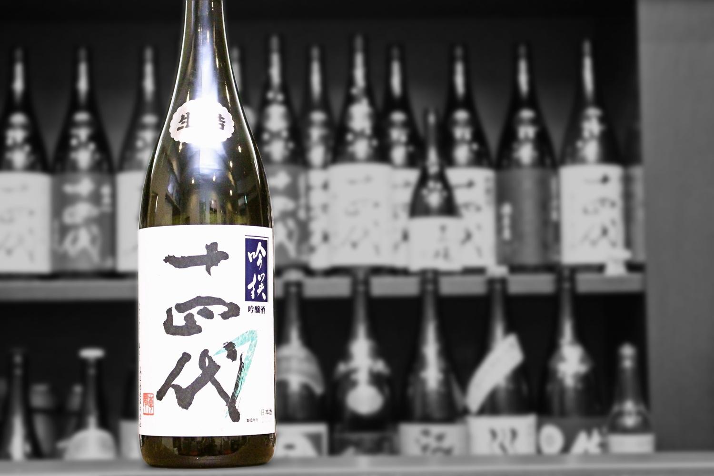 十四代吟撰吟醸酒202006-001