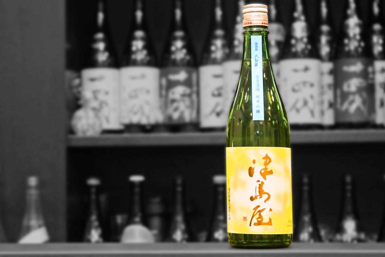 津島屋純米吟醸八反錦202008-001