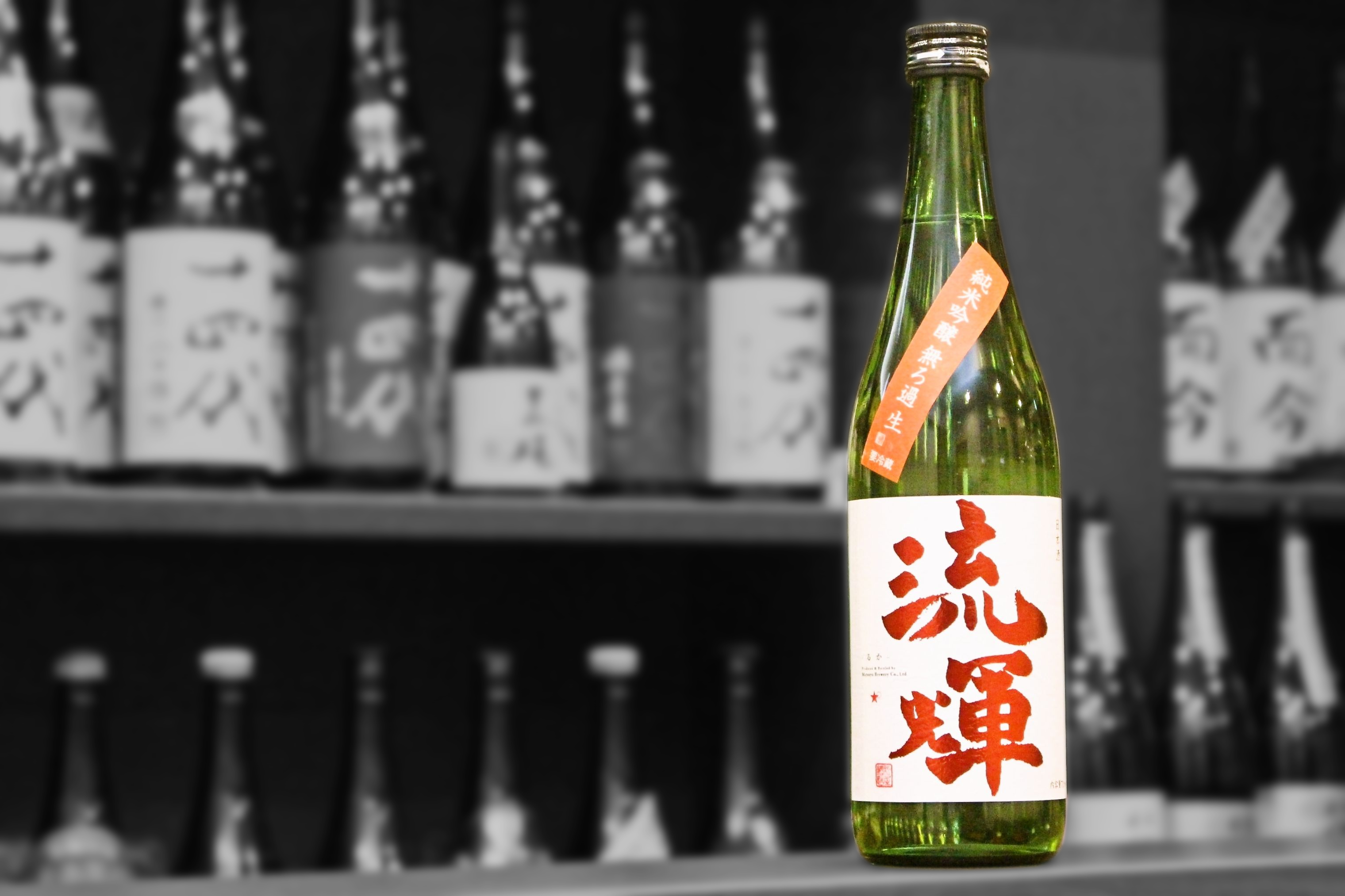 流輝純米吟醸レッド202007-001
