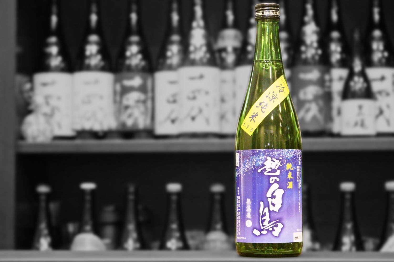 越の白鳥冷涼純米無濾過生原酒202008-001