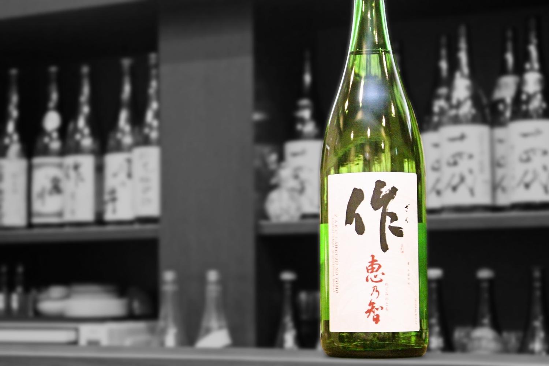 作純米吟醸恵乃智202008-001