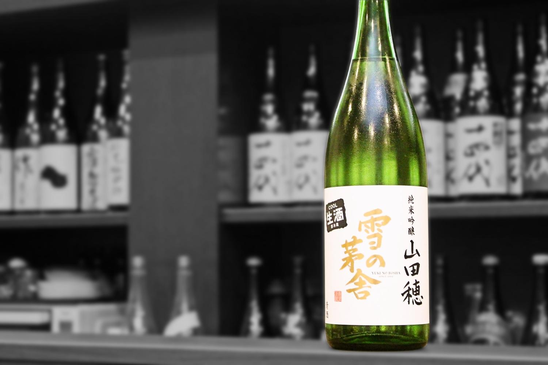 雪の茅舎純米吟醸山田穂生202008-001