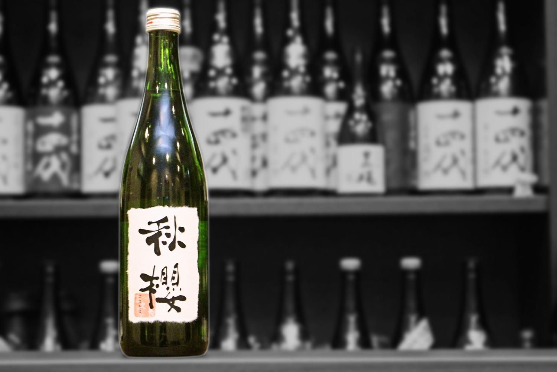 富久長秋桜ひやおろし202008-001
