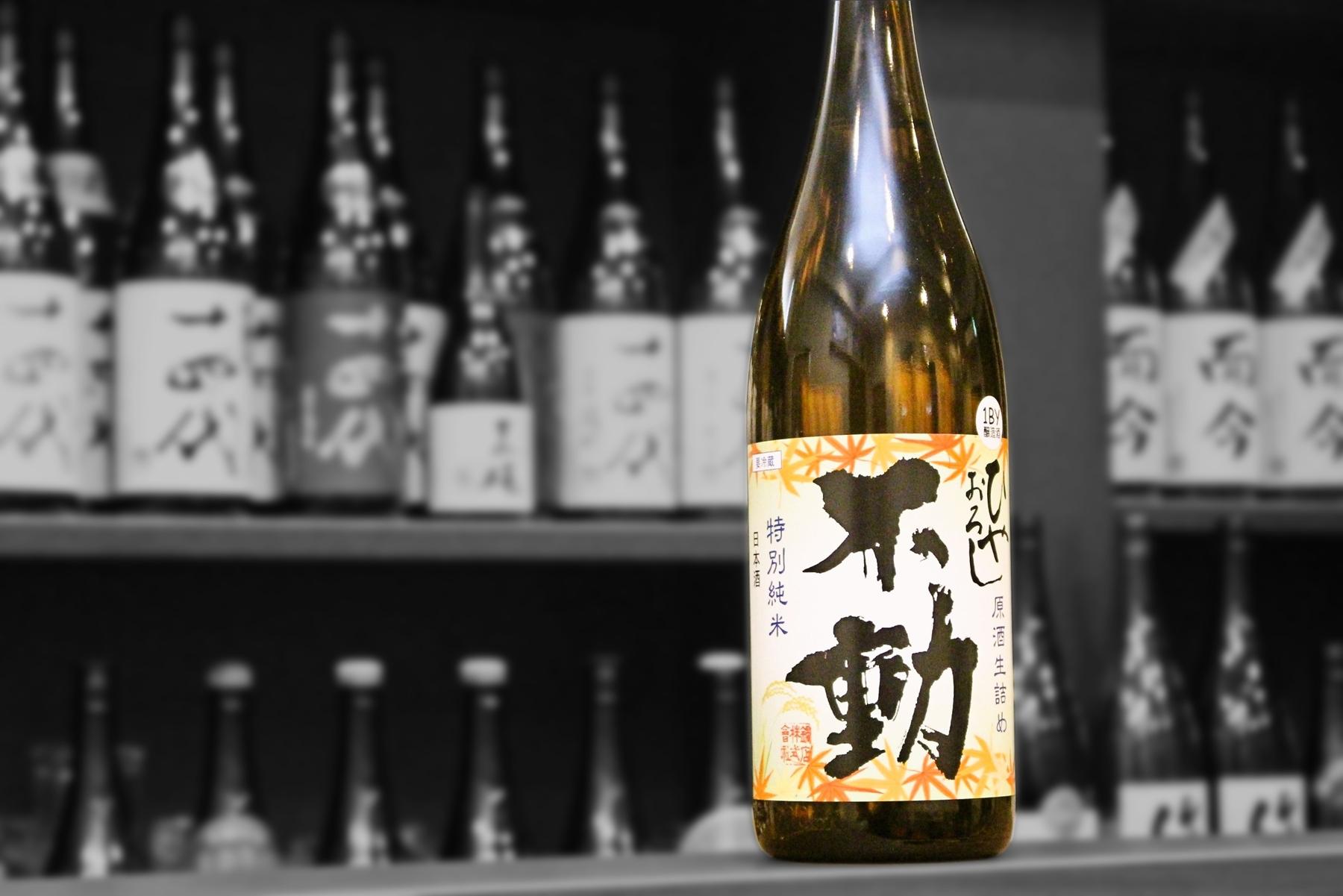 不動特別純米ひやおろし202008-001