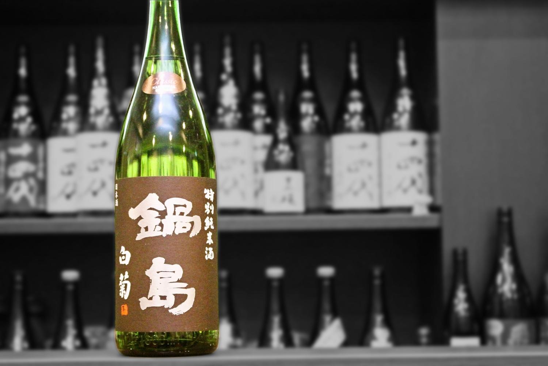 鍋島特別純米クラシック白菊202008-001