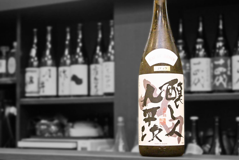 醸し人九平次純米大吟醸山田錦202008-001