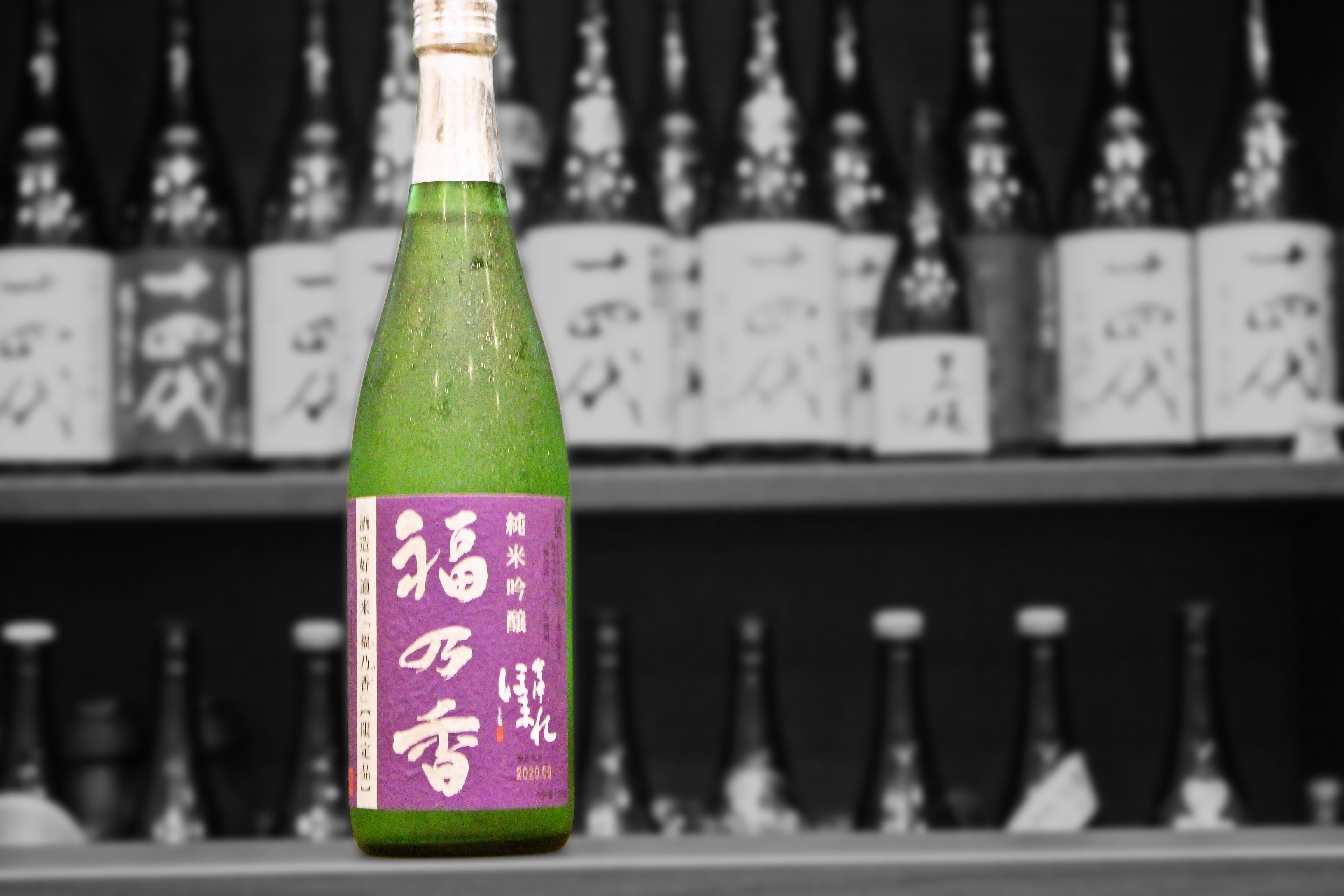 会津ほまれ純米吟醸福乃香202008-001