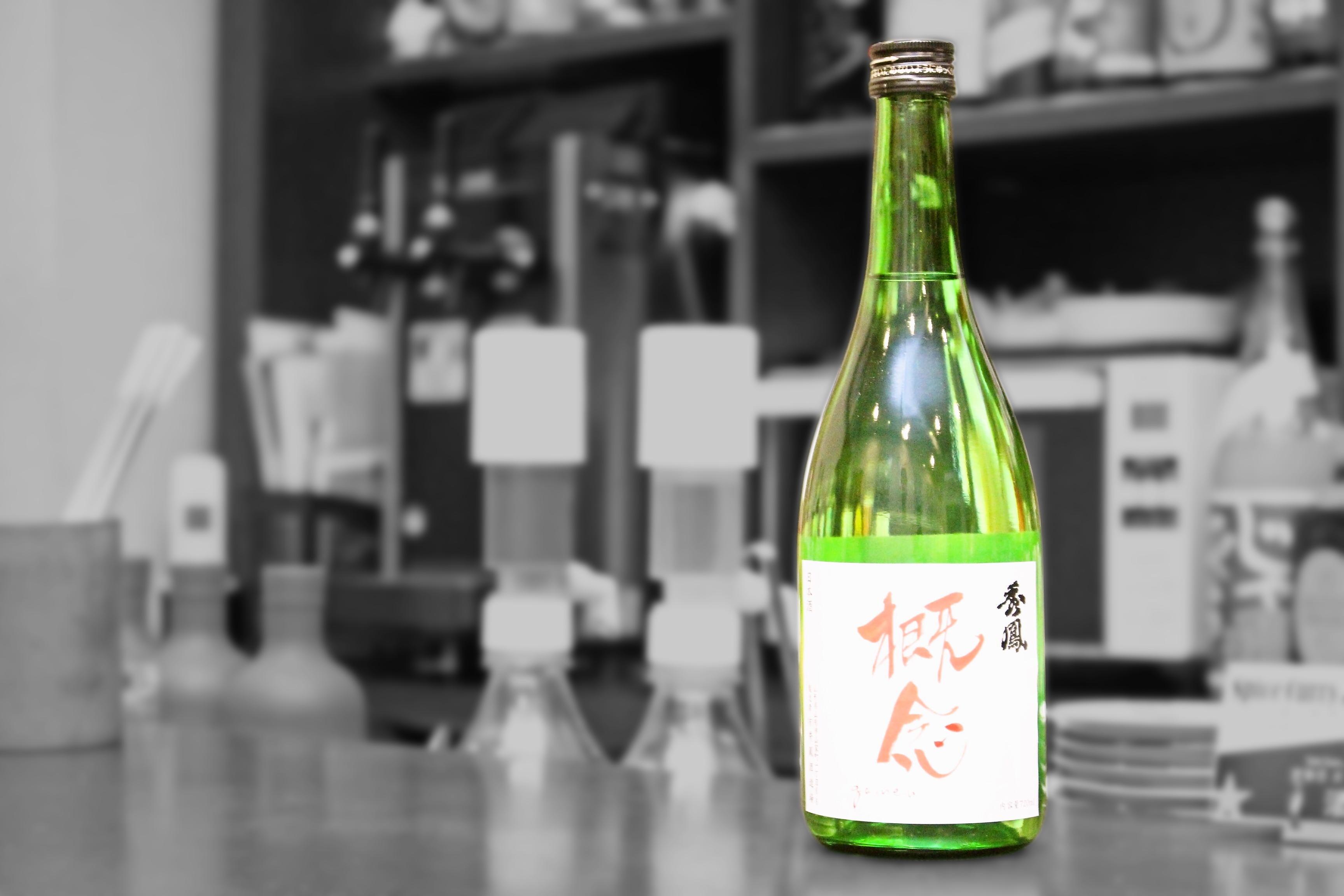 秀鳳本醸造概念202002-001