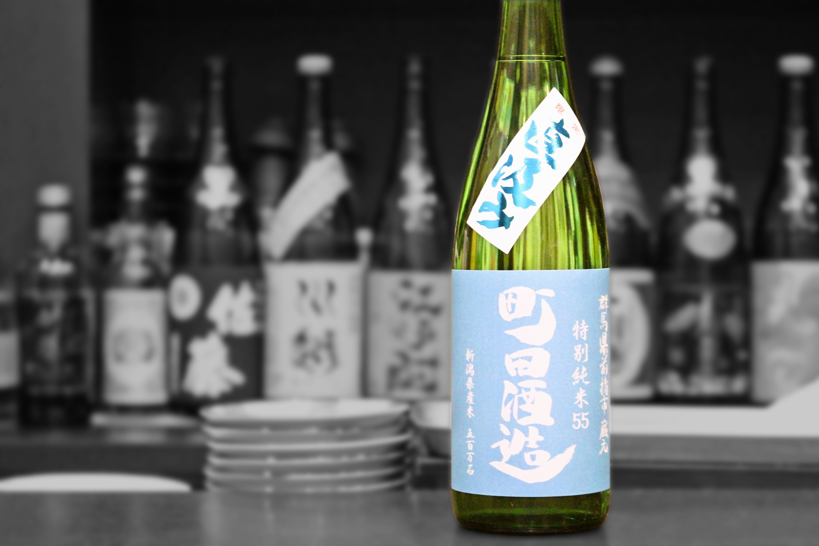 町田酒造55五百万石直汲み202002-001