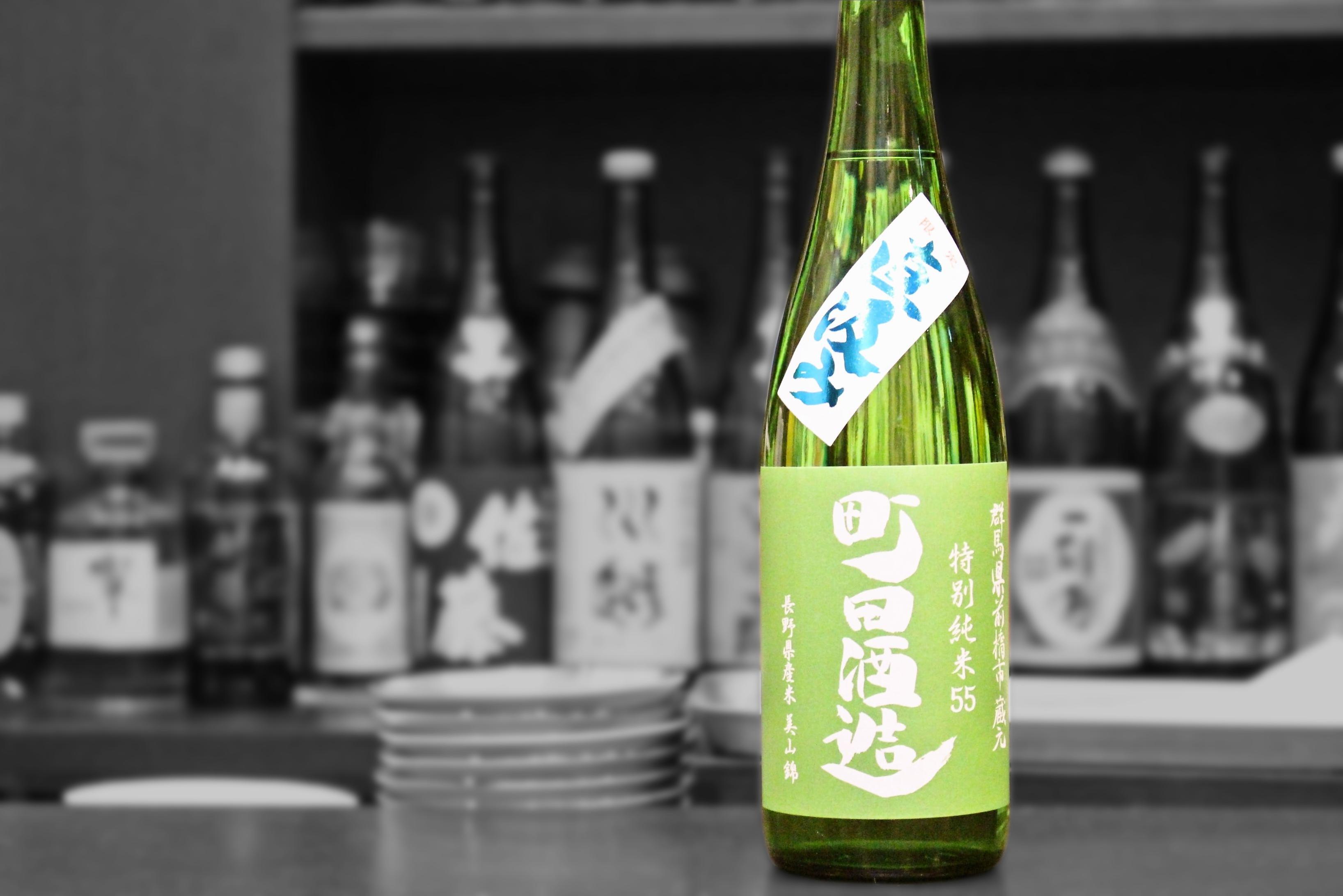 町田酒造55美山錦直汲み202002-001