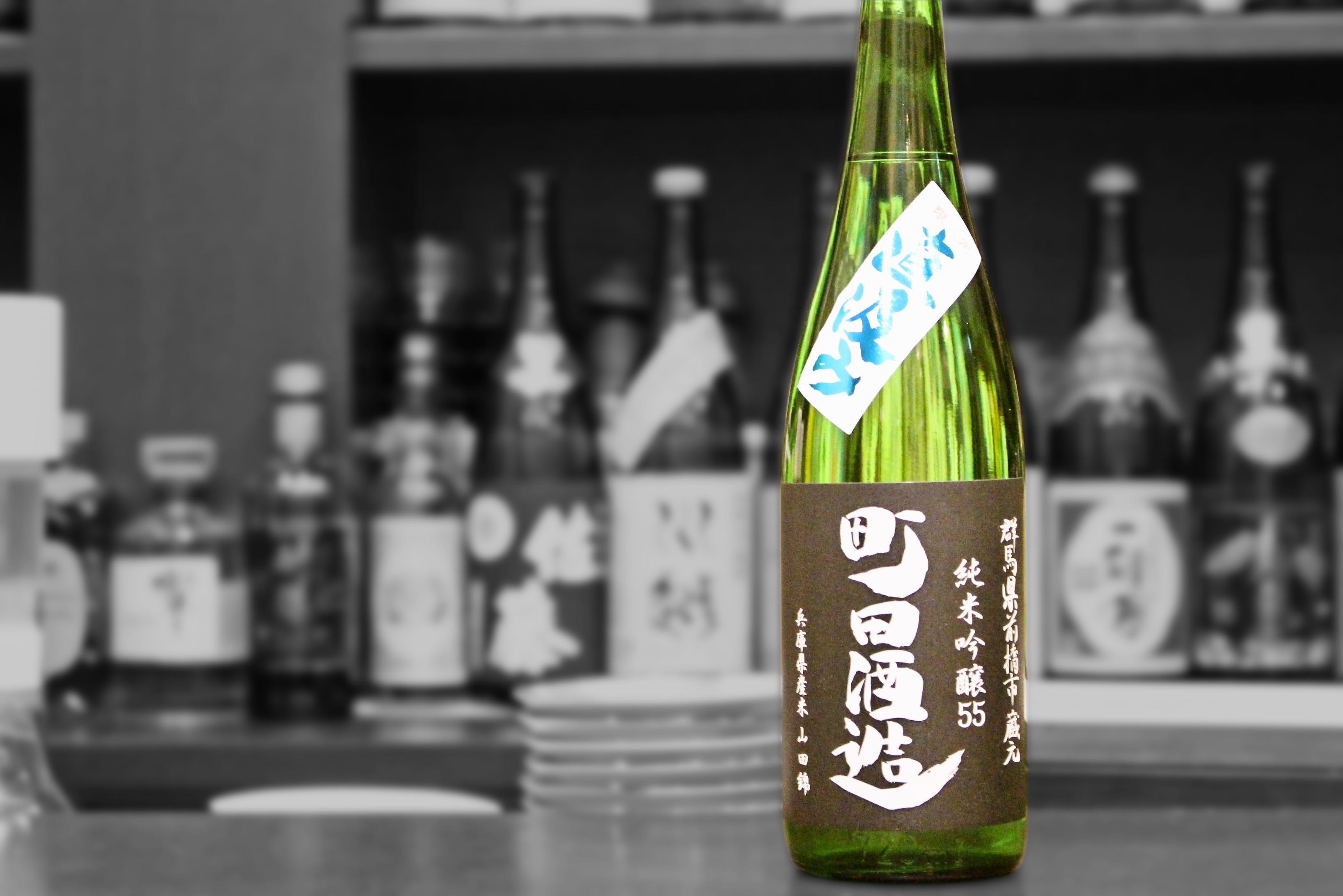 町田酒造56山田錦直汲み202002-001