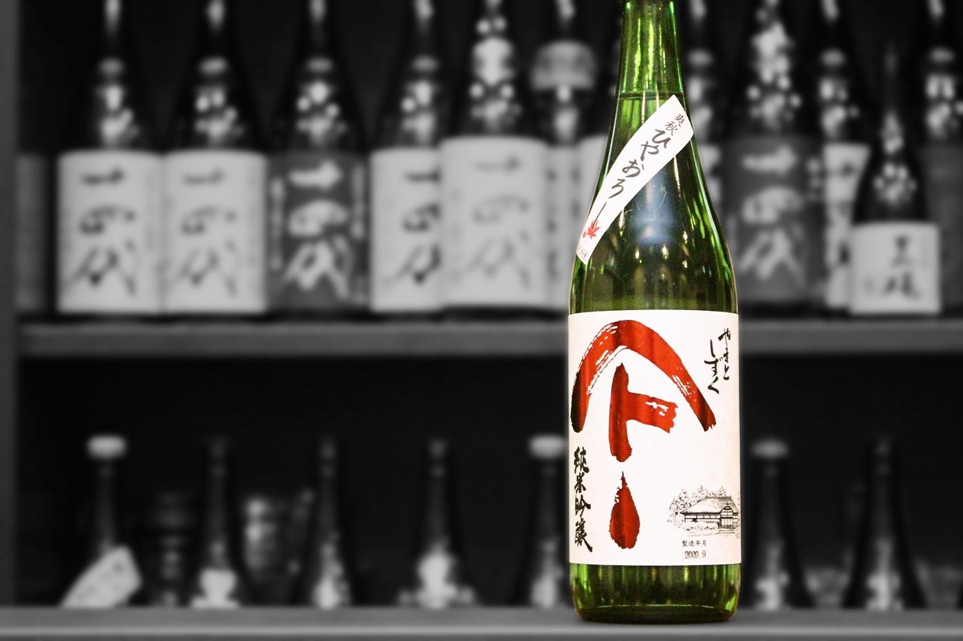 やまとしずく純米吟醸ひやおろし202009-001