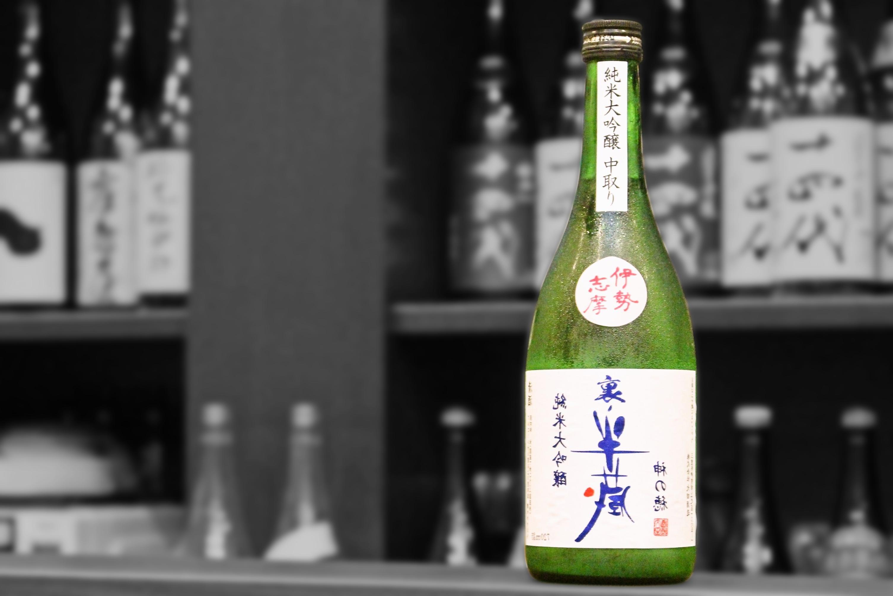 裏半蔵純米大吟醸中取り202008-001
