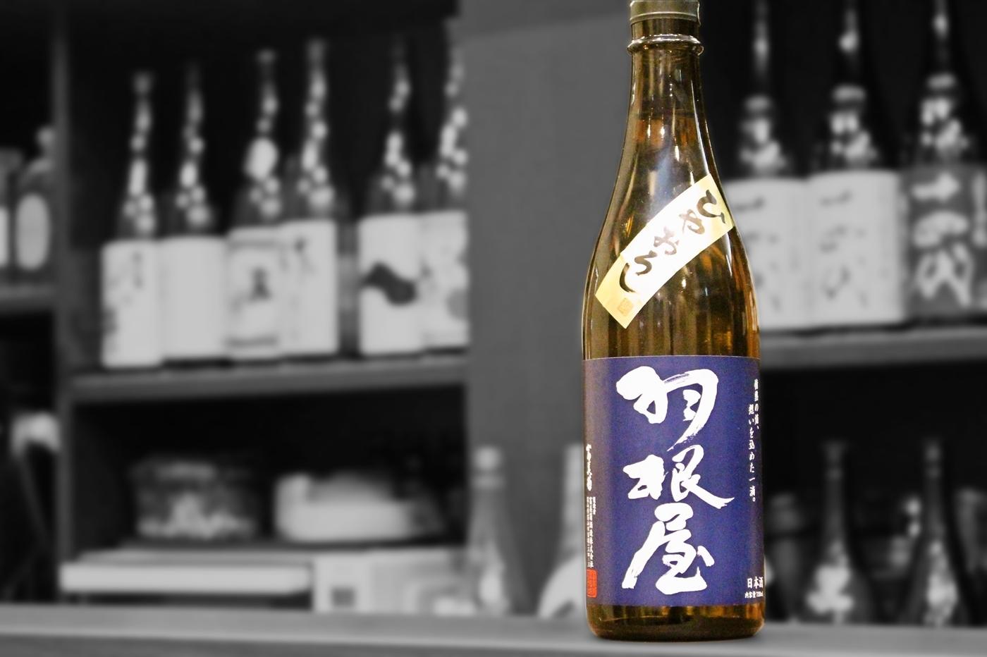 羽根屋純米吟醸ひやおろし202009-001