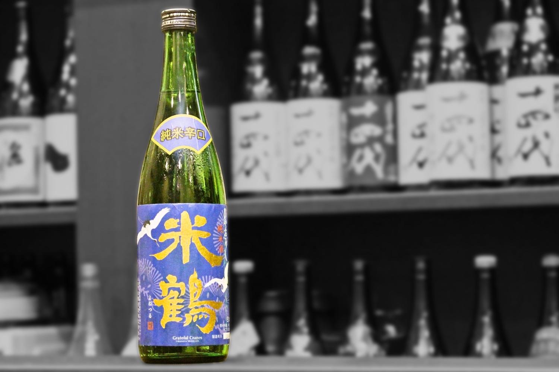 米鶴純米辛口ひやおろし202009-001