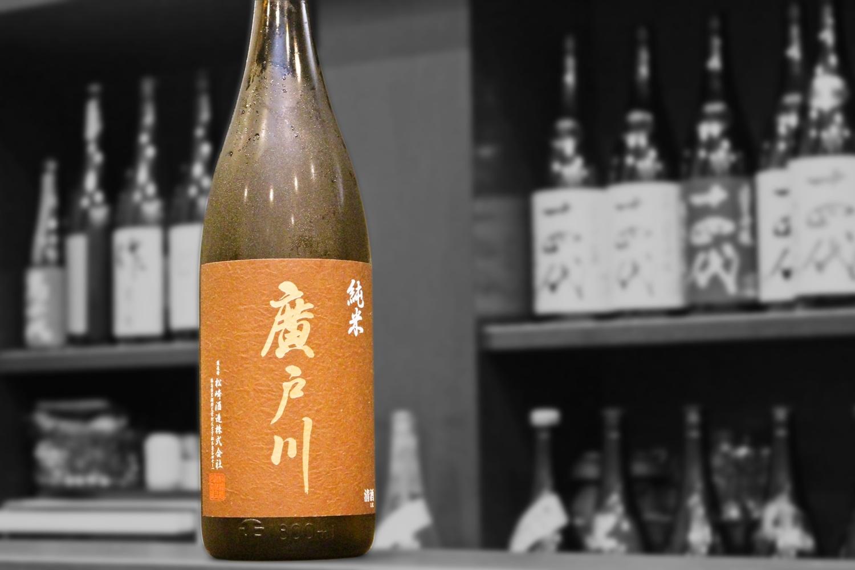 廣戸川純米秋あがり202009-001