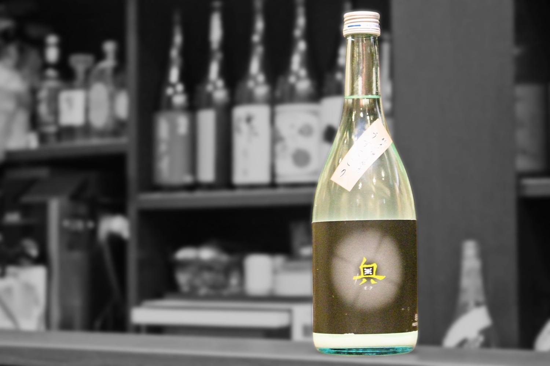 奥純米吟醸うすにごり202009-001