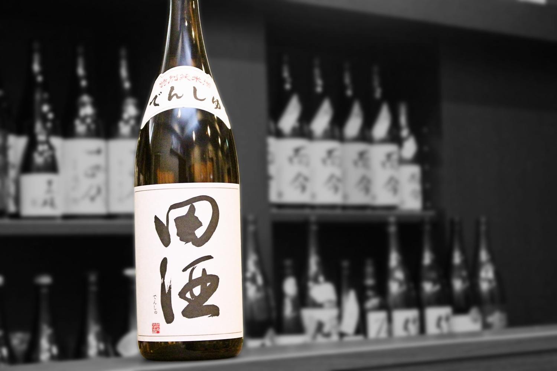 田酒特別純米202009-001