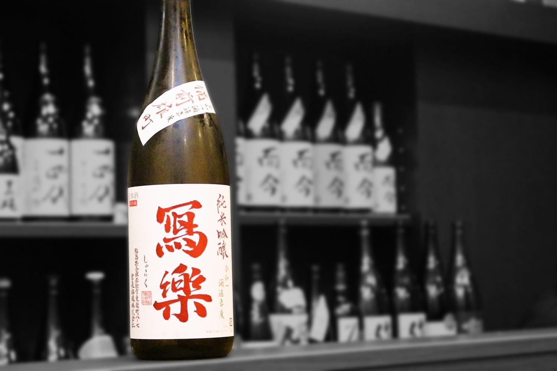 写楽純米吟醸備前雄町202009-001