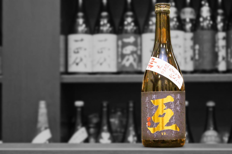 互純米吟醸抑え202009-001