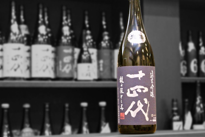 十四代純米吟醸龍の落とし子202008-001