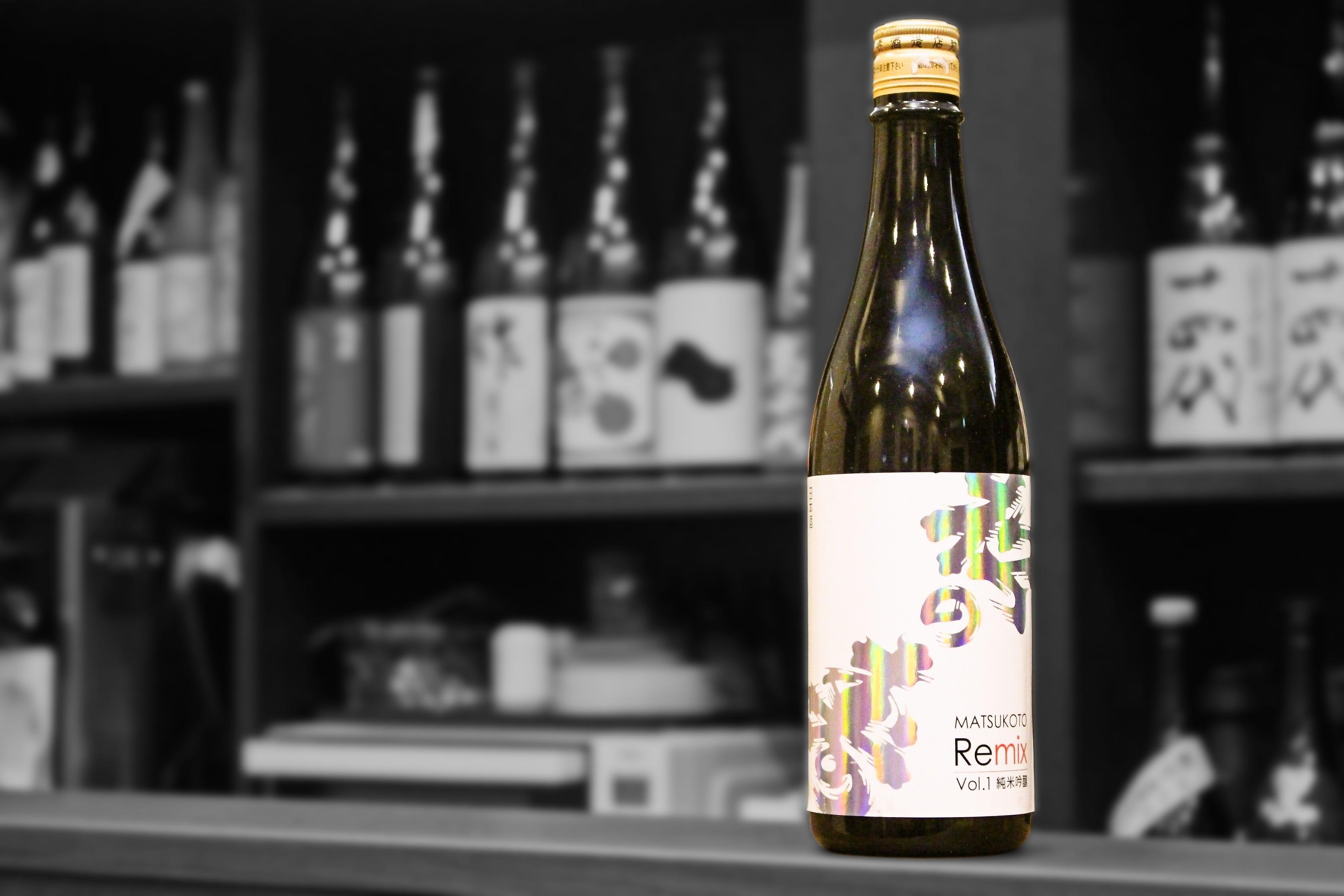 松の寿RemixVol1純米吟醸202010-001