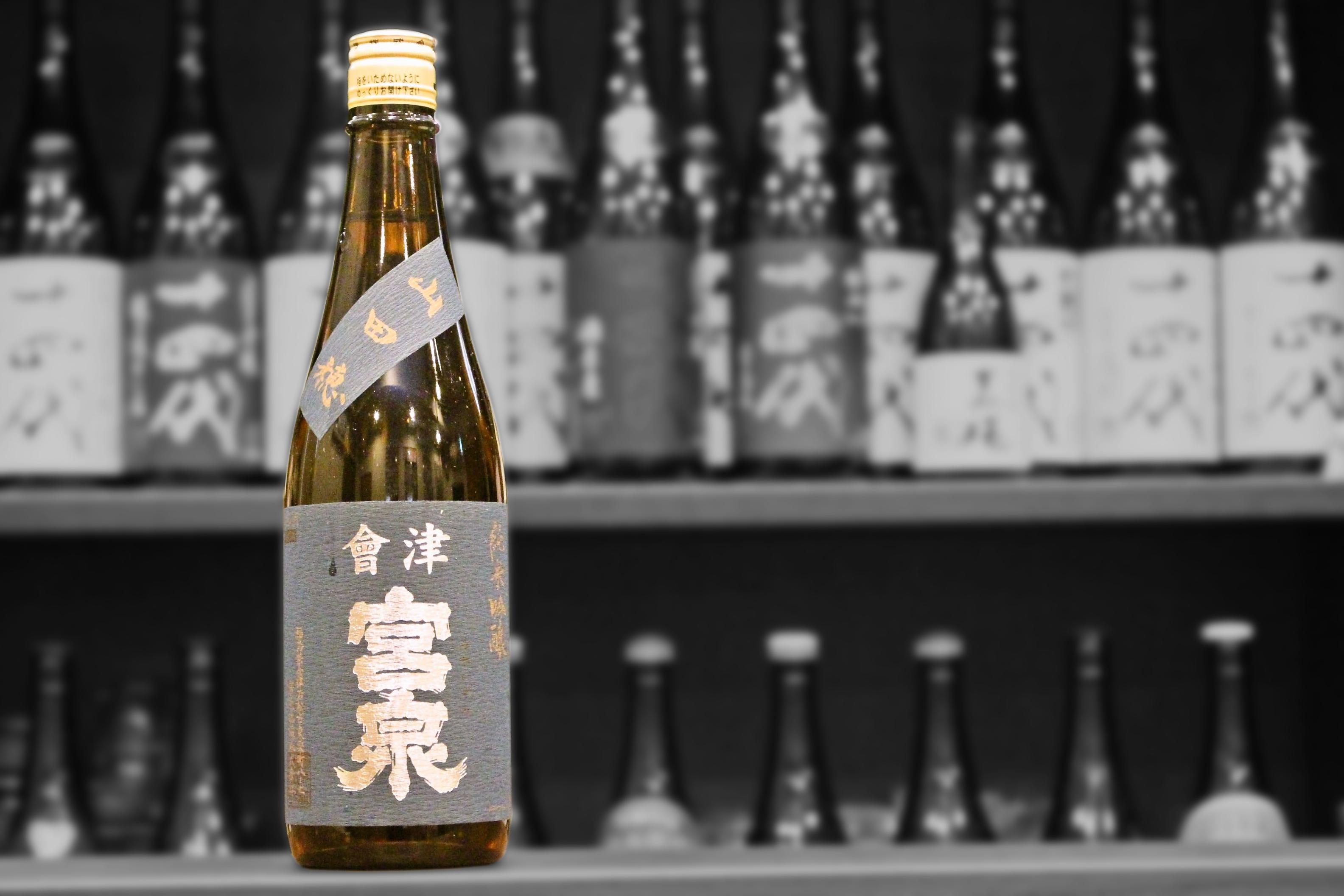 宮泉純米吟醸山田穂202010-001