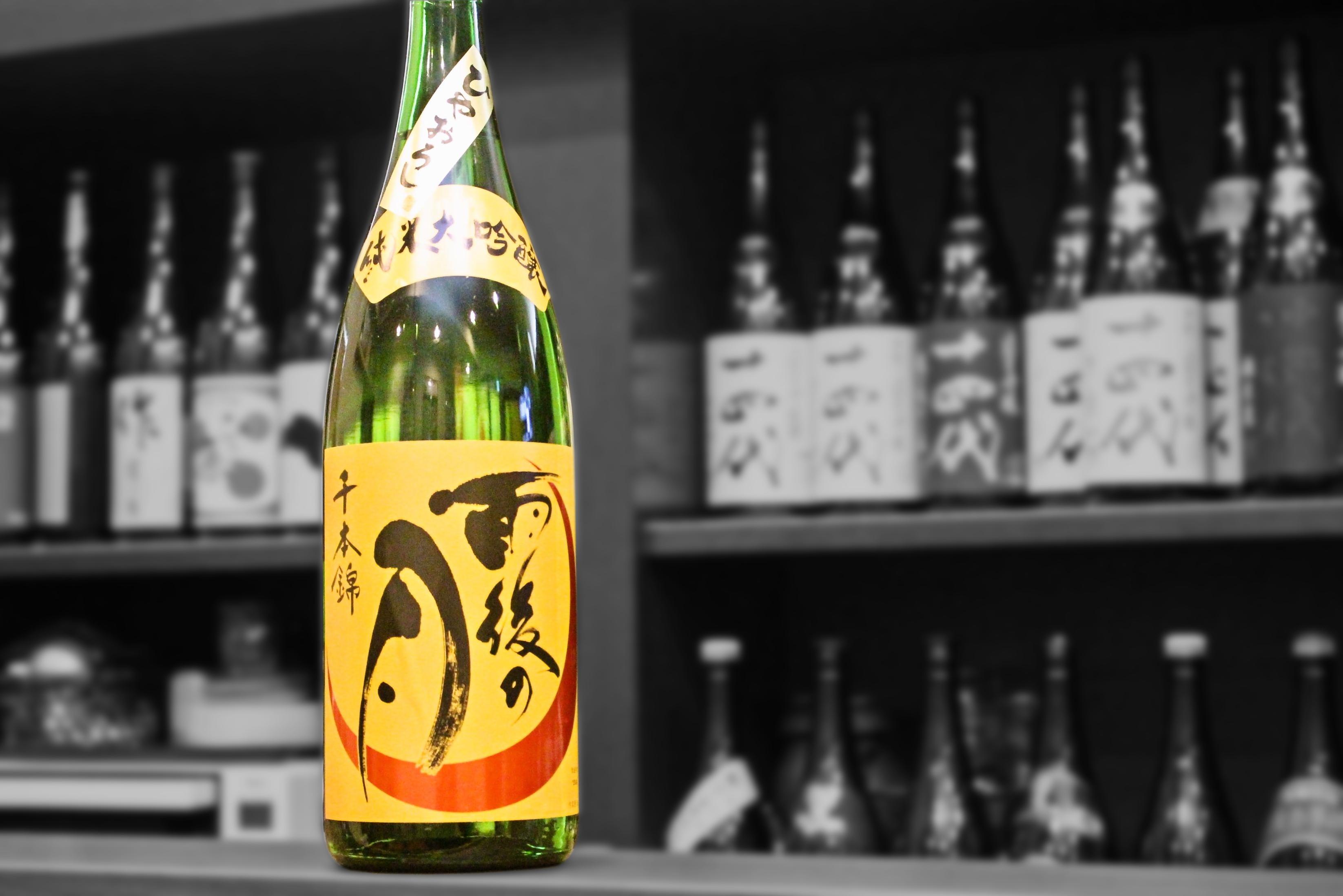 雨後の月純米大吟醸ひやおろし202010-001