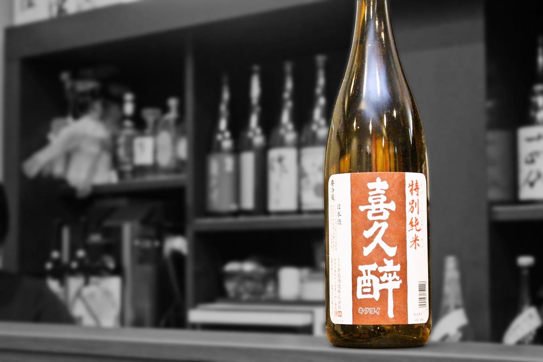 喜久酔特別純米202009-001