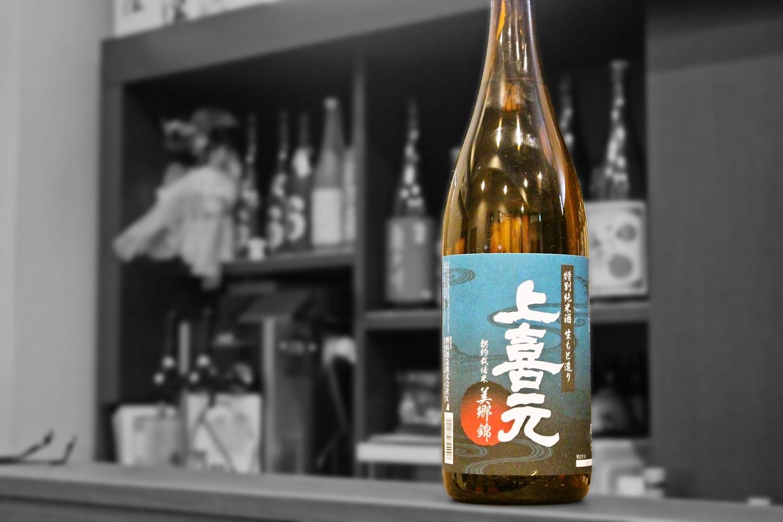 上喜元特別純米美郷錦ひやおろし202010-001
