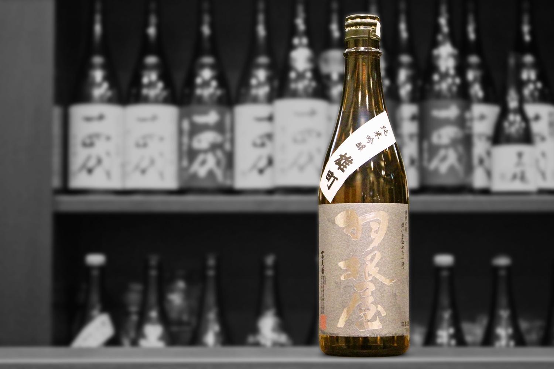 羽根屋純米吟醸雄町生原酒202010-001