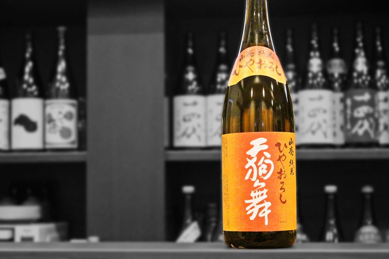 天狗舞山廃純米ひやおろし202010-001