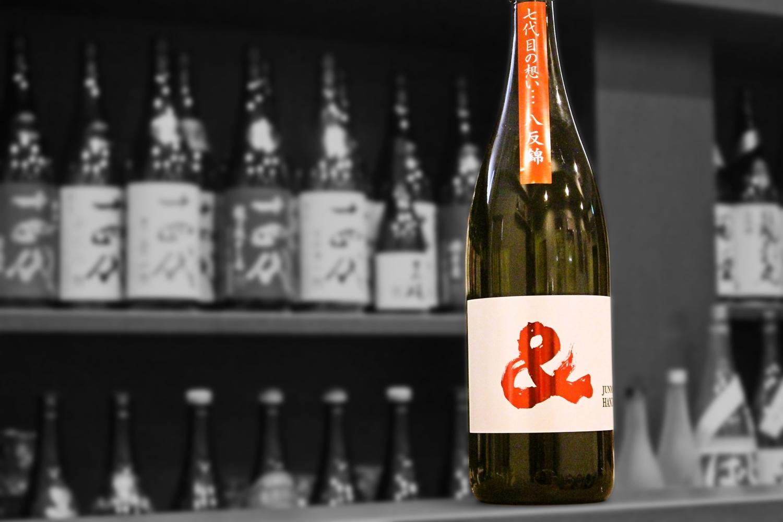 半蔵純米酒八反錦202011-001