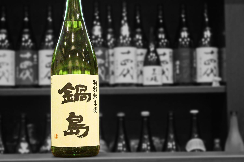 鍋島特別純米202011-001