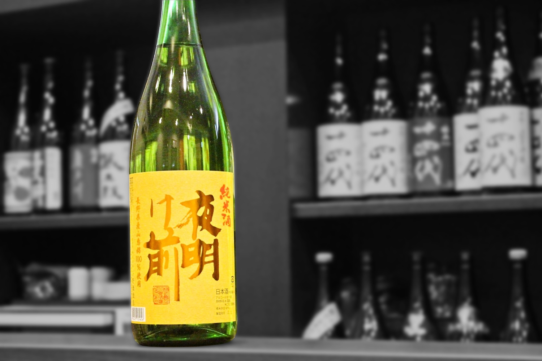 夜明け前山恵錦純米酒202010-001