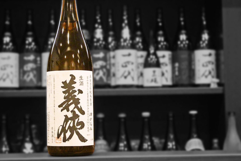 義侠純米生原酒おりがらみ202011-001