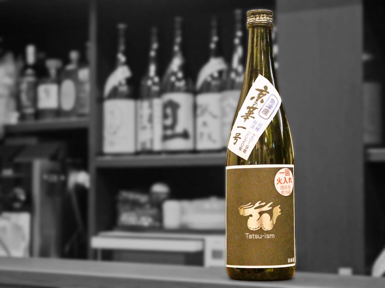 辰泉辰ラベル純米吟醸Black202011-001