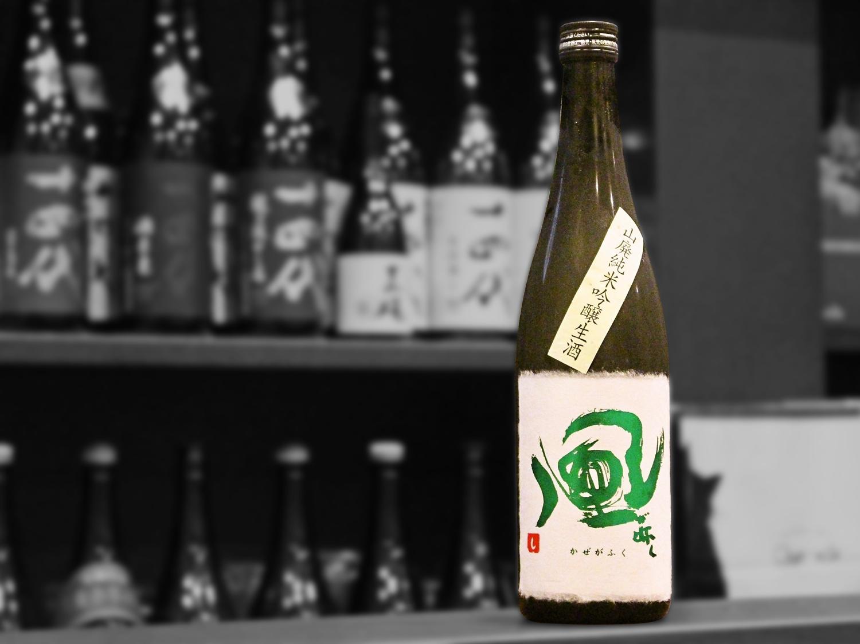 風が吹く山廃純米吟醸緑ラベル202011-001