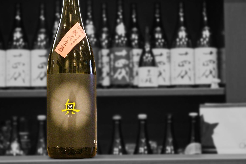 奥純米吟醸熟成生酒202011-001