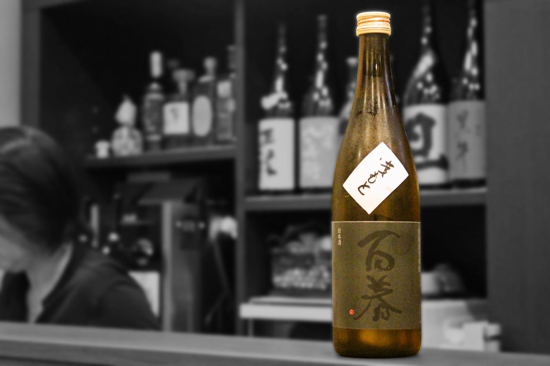 百春純米酒直汲幾もと無濾過生202011-001