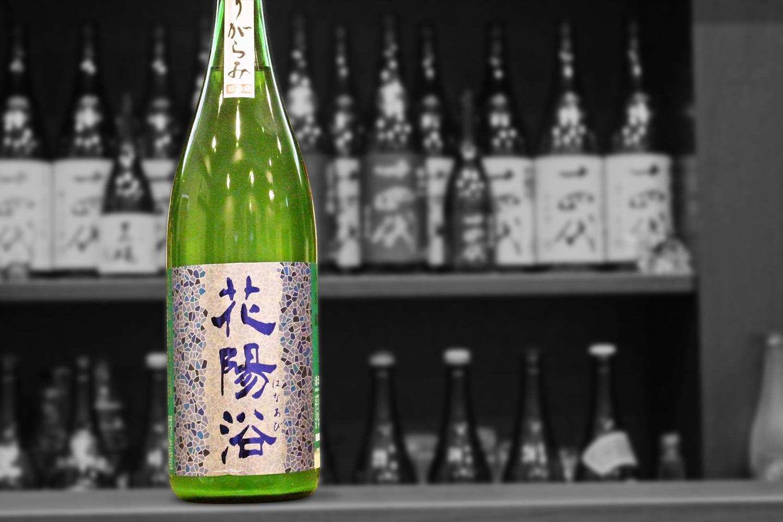 花陽浴純米吟醸八反錦おりがらみ202011-001